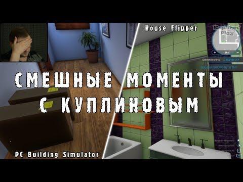 СМЕШНЫЕ МОМЕНТЫ С КУПЛИНОВЫМ #3 - PC Building Simulator & House Flipper (МОНТАЖ; СМЕШНЫЕ МОМЕНТЫ) |