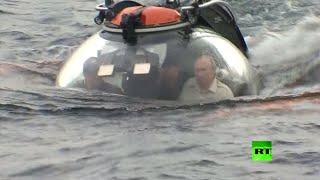 بوتين يغوص إلى قاع البحر الأسود خلال مشاركته في بعثة علمية (فيديو)