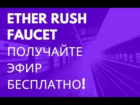 EtherRush - Как заработать эфир? Бесплатно / Как заработать в интернете без вложений!