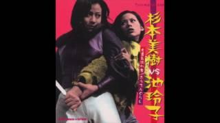 from: 杉本美樹 vs 池玲子 - 女番長流れ者 / ふうてんぐらし (2006)