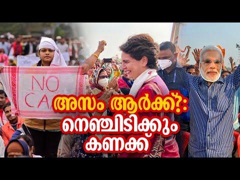 അസമില് ബിജെപി വീഴുമോ?; കോണ്ഗ്രസ് സാധ്യതകളും കണക്കുകളും | Assam Election 2021 | Explainer