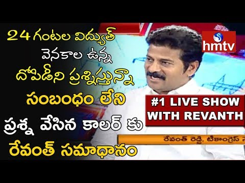Live Show With Revanth Reddy | Revanth Reddy On 24 Hour Power Supply | Part #1 | hmtv News