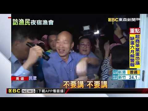 韓國瑜夜宿彌陀漁會 民眾簇擁熱情喊總統好