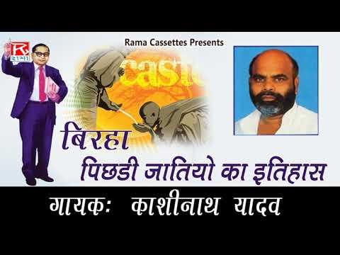 Pichadi Jatiyo Ka Itihaas Bhojpuri Purvanchali Birha Sung By Kashi Nath Yadav,