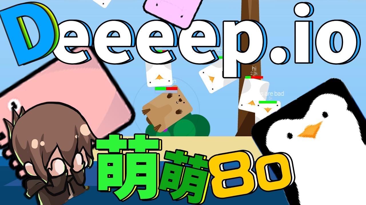 【巧克力】『Deeeep.io:深海大作戰』 - 看似萌萌的80遊戲 - YouTube