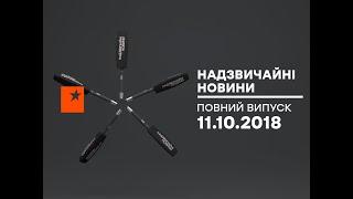 Чрезвычайные новости (ICTV) - 11.10.2018