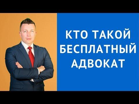 Кто такой бесплатный адвокат - Консультация адвоката в Москве