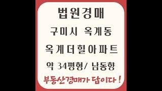 구미아파트경매 옥계동 옥계더힐 김천법원경매 대구경북통합…