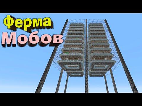 МЕГА ФЕРМА ОПЫТА НА ВСЕХ МОНСТРАХ! - Minecraft 1.16.4 #41