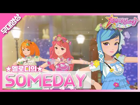 [MV] 멜로디 - Someday♪(애니)|Melody - Someday♪(ani)|SM Rookies