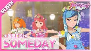[MV] 멜로디 - Someday♪(애니)|Melody - Someday♪(ani)|SM Rookies