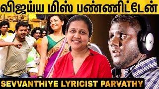 பெண்களைப் பத்தி ஆண்கள் தான் பாட்டு எழுதனுமா? Sevvanthiye & Verasa Pogayile Lyricist Parvathy