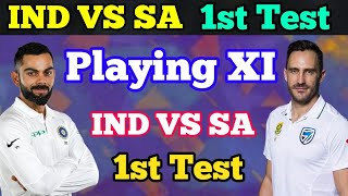 India VS South Africa 1st Test || India Playing XI || India Team Squad In 1st Test VS South Africa