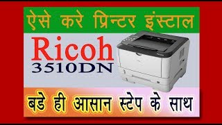 Best Ricoh Printer to Buy in 2020 | Ricoh Printer Price, Reviews, Unboxing and Guide to Buy