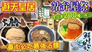 東京車站弁屋祭200種車站便當 一番街必吃六厘舍沾麵 皇居江戶城路線自由行|乾杯與小菜的日常