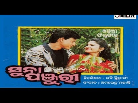 Suna Panjuri Old Odia Movie