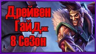 League of Legends - Draven (Дрейвен) Бот 8 Сезон, патч 8.2
