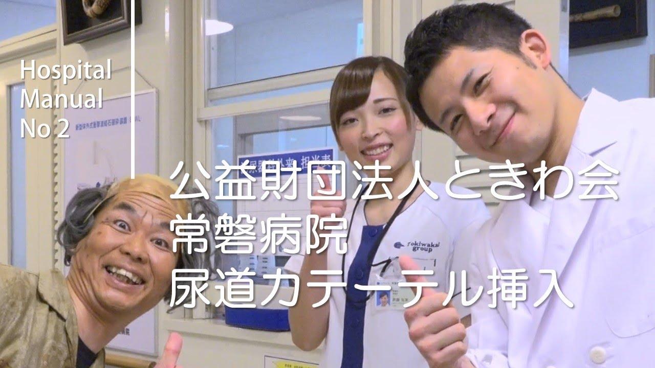 常磐病院看護部マニュアル 尿道カテーテル挿入篇