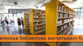 Библиотека ЧВУТ. Образование в Чехии. eurostudy.cz