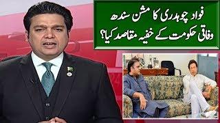 PTI Govt Aim Behind Mission Sindh?   Khabar Ke Peeche   Neo News