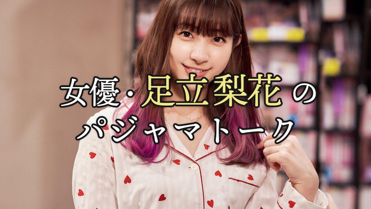 女優・足立梨花がパジャマ姿でいつもより本音を語ります【東カレステーション】