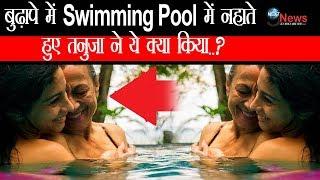 देखिए बुढ़ापे में तनुजा के ये कारनामे, बेटी के साथ Swimming pool में की मस्ती | Tanuja With Daughter
