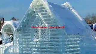 Потолок ледяной караоке