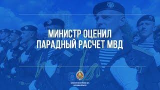 Министр оценил парадный расчет МВД