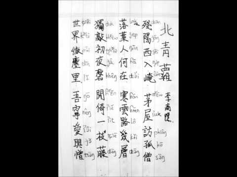北青蘿[李商隱] recited in Middle Chinese