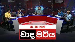 Waada Pitiya | 25th August 2020 Thumbnail
