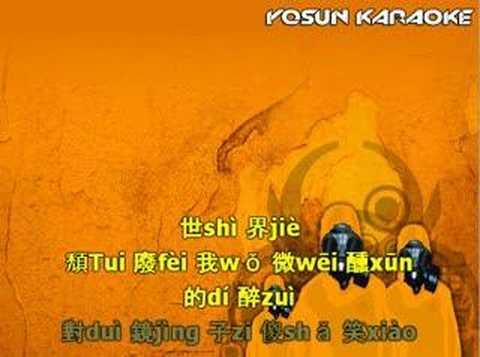 Eason Chan -- Yan Wei - YQSUN Karaoke - Mandarin