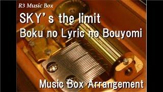 SKY's the limit/Boku no Lyric no Bouyomi [Music Box]