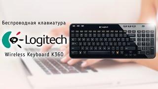 Беспроводная клавиатура Logitech K360 - видео обзор