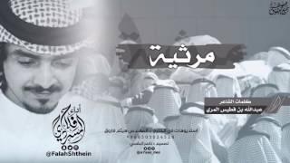 مرثية | كلمات عبدالله بن فطيس المري | أداء فلاح المسردي