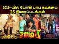 RootBux.com - Yogi Babu Upcoming Tamil Movies  2019 | 2019 Releasing Yogi Babu Tamil Movies | தமிழ்