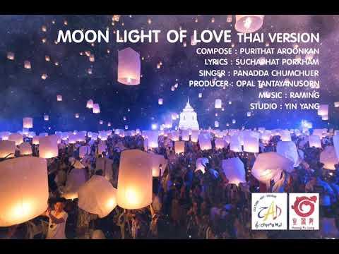 Moon Light Of Love THAI Version : Chiangmai CAD Khomloy Sky Lantern Festival 2018