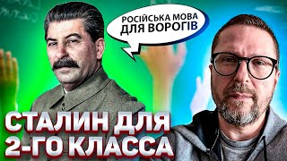 Русский язык - язык врагов