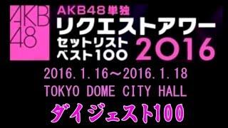 2016年1月16日から18日にTOKYO DOME CITY HALLにて開催されたAKB48単独...