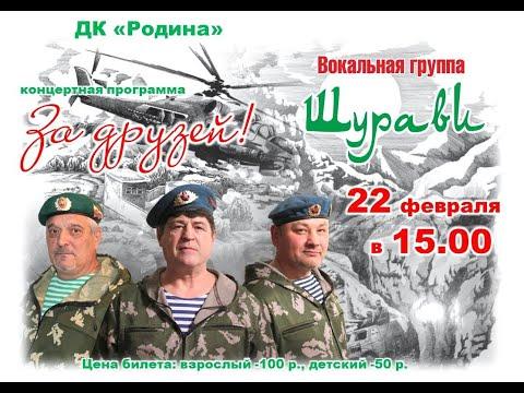 """Вокальная группа """"Шурави"""", программа """"За друзей"""" (г. Бийск)"""