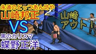 twitter:@ChannelSkynet 【Fire Pro Wrestling World】(ファイプロワ...