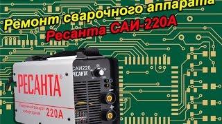 видео Ремонт сварочных аппаратов