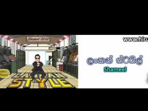 Lankan Style  - Shameel