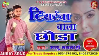 #Superhit #Song - T shirtwa wala chhowda -Mantu manmohi - New Bhojpuri Song 2018