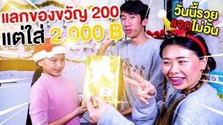แลกของขวัญ 200 แต่ใส่ไป 2,000 จะได้อะไร งานนี้แจกไม่อั้น | Pony Kids