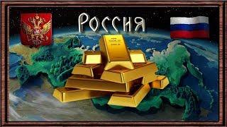 РОССИЯ ОЗОЛОТИЛАСЬ: Золотой регион на миллиард в РФ нашли «страховку» на случай обвала доллара