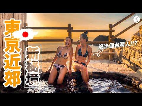 Spice 日本🌶️   東京近郊新溫泉秘境!懸崖夕陽溫泉、0 台灣人藍洞秘境、美到流淚的溫泉飯店、獨木舟攀岩潛水一次滿足!日本 東京 西伊豆 自由行