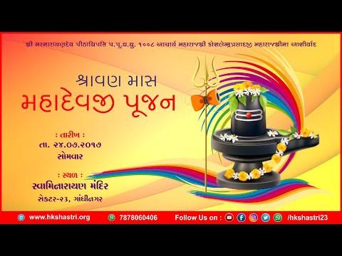 Shravanmaas Poojan   Shravanmas Mahadev Puja   Shravan Month Darshan   HKShastri 24 Jul 2017