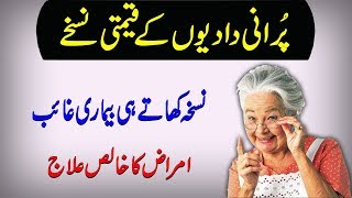 Instant Old Treatments By Grand Mother || Old Is Gold || Old Health Tips In Urdu/Hind