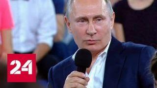 """""""Факты"""": недетский разговор с Владимиром Путиным"""