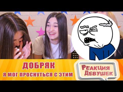 Видео: Реакция девушек Добряк. Я МОГ ПРОСНУТЬСЯ С ЭТИМ. Реакция